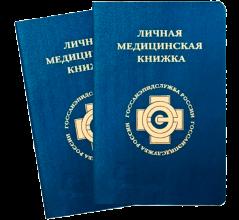 medknizhka